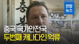 """[영상] 캐나다 대북사업가 중국서 '실종'…中매체 """"당국 억류 중"""""""