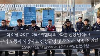 태안화력 비정규직 근로자 죽음 추모 촛불 집회