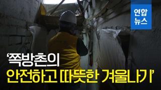 """[영상] 쪽방촌 겨울나기 풍경…""""안전한 전기, 우리가 책임져요"""""""