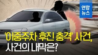 [영상] 수십차례 고의 충돌…제주 주차장 '후진 충격' 사건 전말