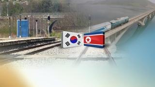 26일 개성 판문역에서 남북 철도ㆍ도로 착공식