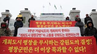 평창올림픽 기념식을 왜 강릉에서?…주민 반발