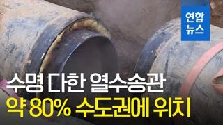 [영상] 백석역 닮은 위험 열수송관 전국 443곳…80%가 수도권