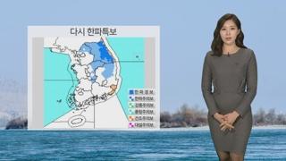 [날씨] 내일 '서울 영하 7도'…중부ㆍ경북 한파특보