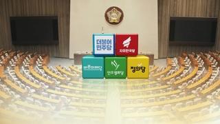 5당 원내대표 내일 회동…선거제ㆍ임시국회 논의