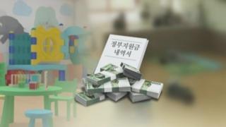'운영비로 땅 사고'…사회복지시설도 부정 회계