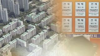 서울 아파트값 5주 연속 하락…전세도 약세