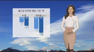 [날씨] 다시 한파 특보…출근길 서울 '영하 7도'