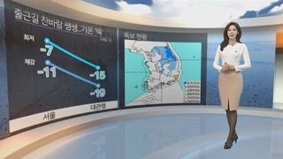 [날씨] 밤사이 기온 '뚝'…출근길 체감 '영하 11도'