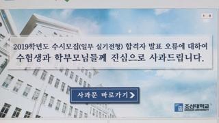 조선대, 수시 합격자 명단 번복…학생ㆍ학부모 항의