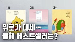 [자막뉴스] '토닥토닥'이 필요해…위로 담은 에세이 인기