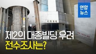 [영상] 제2의 대종빌딩 우려…전수조사는?