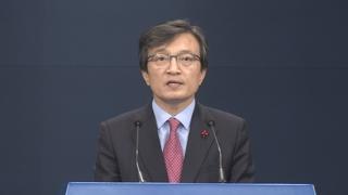청와대, 16명 차관급 교체인사 발표