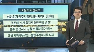 [사건사고] 삼성전자 광주사업장 회식자리서 성추행 外