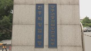 전주지검 '전국 최초' 양심적 병역거부 5명에 무죄 구형