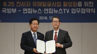 연합뉴스ㆍ연합뉴스TV-국방부, 유해발굴 MOU