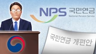 """국민연금 4개 개편안…""""조금 더 내고 더 받아라"""""""