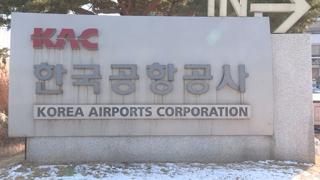 철도 이어 공항도 낙하산 인사?…전문성 결여 논란