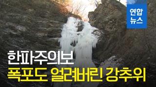 [영상] 매서운 강원도 한파, 얼어버린 구곡폭포