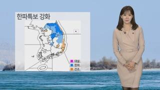 [날씨] 퇴근길 칼바람 쌩쌩…강원ㆍ충북 한파경보