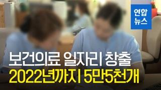 [영상] 2022년까지 보건의료 일자리 5만5천개 창출