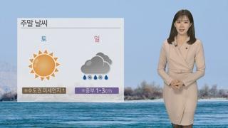[날씨] 주말 아침까지 강추위…일요일 눈ㆍ비
