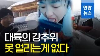 [영상] '추위의 끝판왕'…중국서 최강 한파 영상 화제