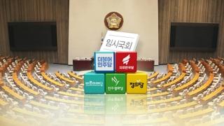 다음주부터 12월 임시국회…선거제는 합의 불발