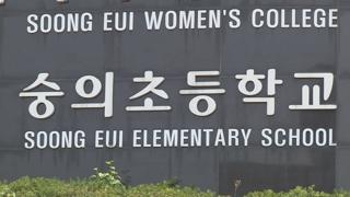 '학교폭력 은폐' 숭의초 중징계 요구 불복 승소