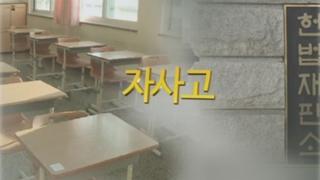 위헌 심판대 오른 자사고 우선선발 폐지…헌재서 찬반 격론
