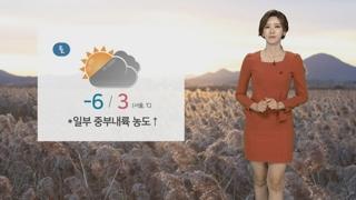 [날씨] 주말 아침 매서운 추위…일요일 전국 눈ㆍ비