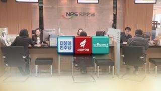 """국민연금 개편안에 與 """"합리적 대안"""" vs 野 """"속 빈 강정"""""""