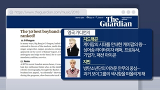 '세계 최고 보이밴드 멤버'까지…명실상부 K-pop의 해