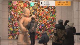 지하철역이 미술관으로 변신…일상과 예술의 만남