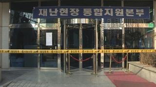 붕괴위험 대종빌딩 '땜질' 2개월…입주자들은 갈팡질팡
