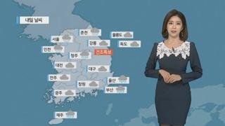[날씨] 휴일 전국 눈비…중부ㆍ영남 미세먼지 '나쁨'