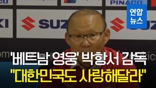 """[영상] '베트남 영웅' 박항서 감독 """"제 조국, 대한민국도 사랑해달라"""""""