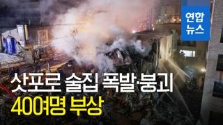 [영상] 일본 삿포로 술집 폭발한 뒤 붕괴…40여 명 부상