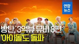 방탄소년단, 3억뷰 뮤비 8편…'아이돌'도 돌파