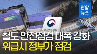 [영상] 철도 안전점검 대폭 강화...위급시 정부가 직접 점검