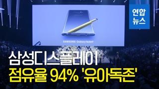 [영상] 플렉시블 급성장…삼성디스플레이 점유율 94%