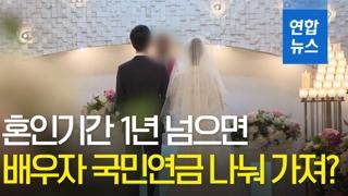 [영상] 혼인기간 1년 넘으면 이혼 즉시 배우자 국민연금 나눠갖는다