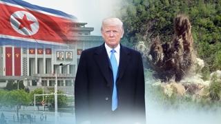 트럼프 대북정책…'전략적 인내' 선회하나?