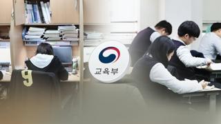 교육부 '학생부 간소화ㆍ관리 강화' 지침 개정