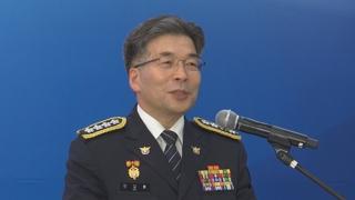 """경찰청장 """"유성기업 폭행 대처 미흡…감찰조사"""""""
