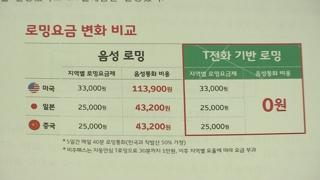 [비즈&] SKT 데이터로밍 요금제 쓰면 음성통화 무료 外