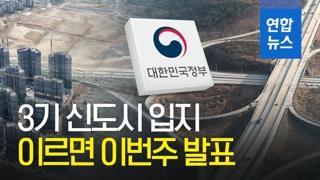 [영상] 3기 신도시 이르면 금주 발표…미니 신도시급 택지 선정 예상