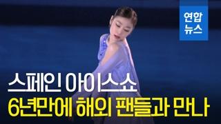[영상] 김연아, 6년 만에 해외 아이스쇼…출연료는 전액 기부