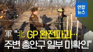 """[영상] 軍 """"北 GP 완전 파괴돼 불능화""""… 검증 영상 공개"""