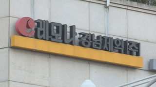 """경남제약 """"상장폐지 결정 유감…거래재개 노력할 것"""""""